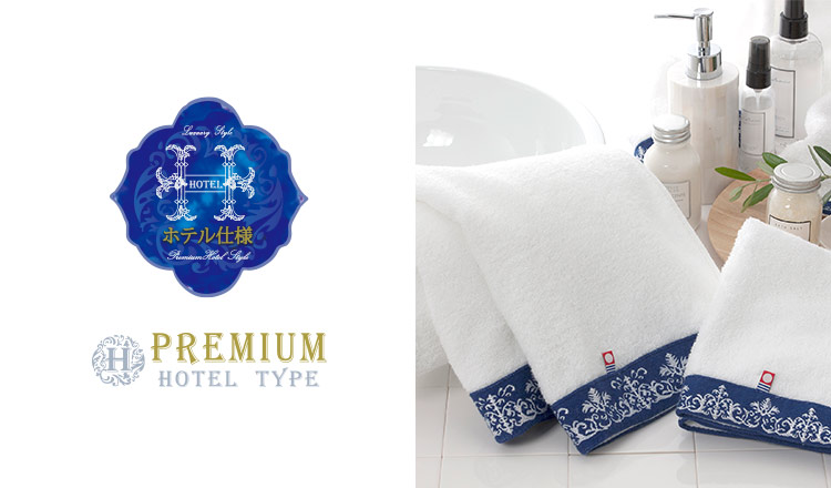HOTEL TYPE -今治タオルプレミアムホテル仕様-