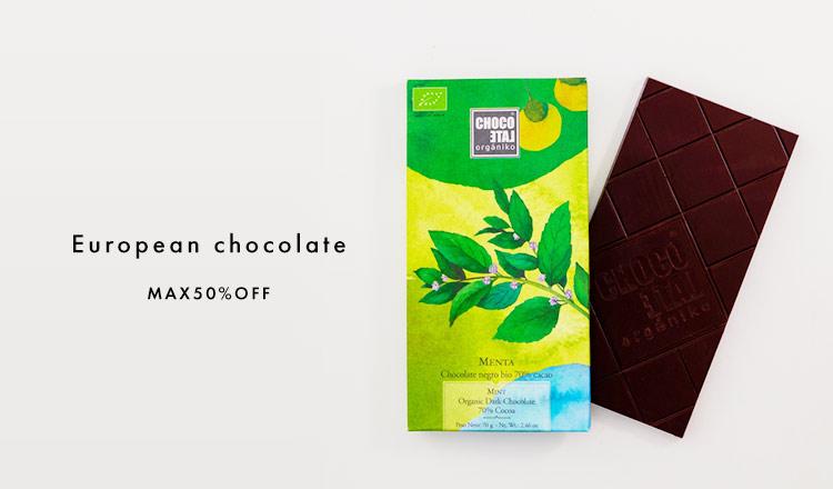 スペシャルセール! European chocolate