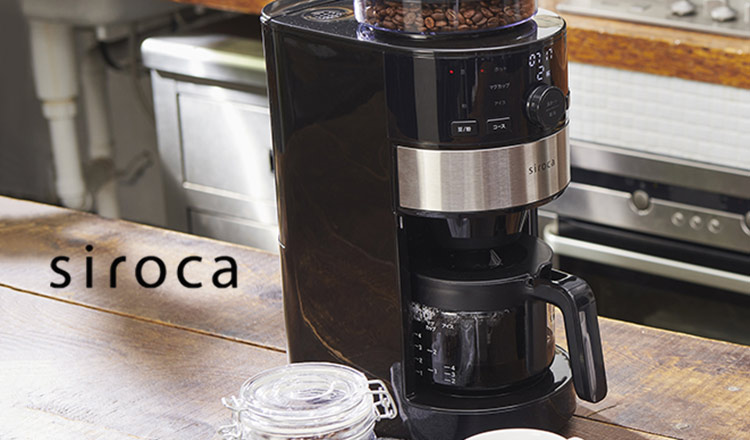 おウチで贅沢コーヒータイム 『全自動コーヒーメーカー』by SIROCA