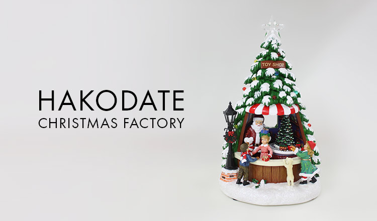 HAKODATE CHRISTMAS FACTORY