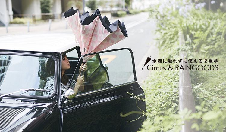 CIRCUS & RAINGOODS -水滴に触れずに使える2重傘-