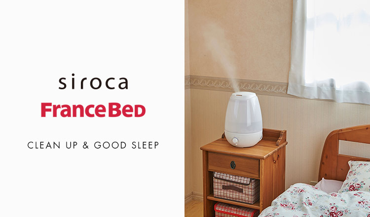 SIROCA/FRANCE BED -乾燥対策・快眠-