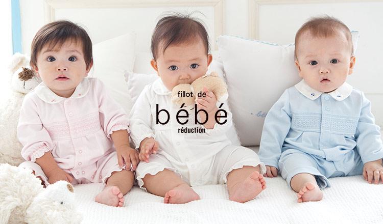 fillot de bebe reduction
