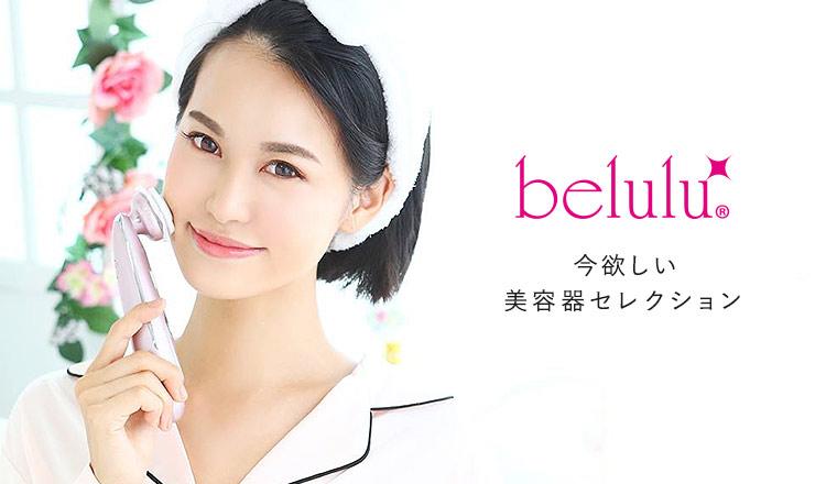 belulu-今欲しい美容器セレクション-