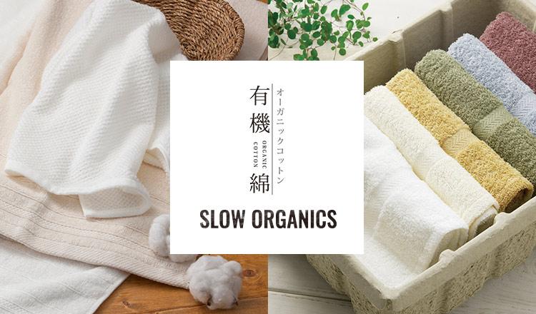 オーガニックタオル selection~有機綿 / SLOW ORGANICS