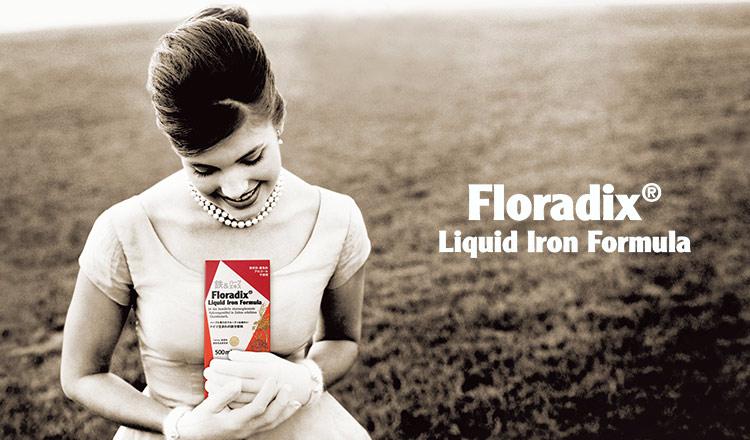 FLORADIX -65ヶ国で60年以上、多くの女性が愛飲の鉄分ドリンク!-