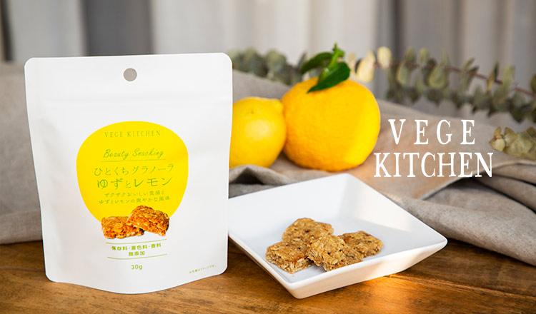 素材本来の味わい・香り・色を活かす5つの無添加 VEGE KITCHEN