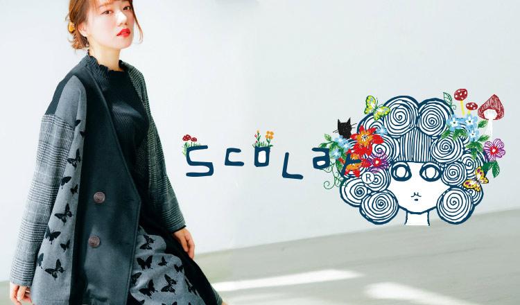 ScoLar(スカラー)