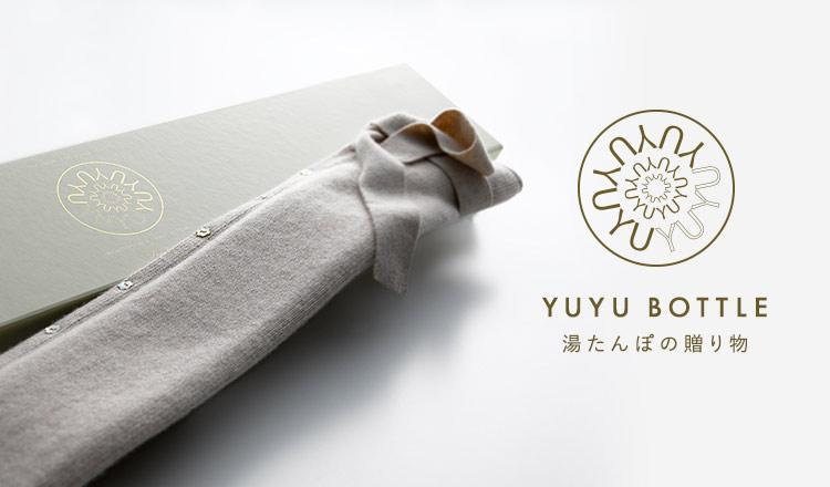 YUYU BOTTLE -湯たんぽの贈り物- Last call!