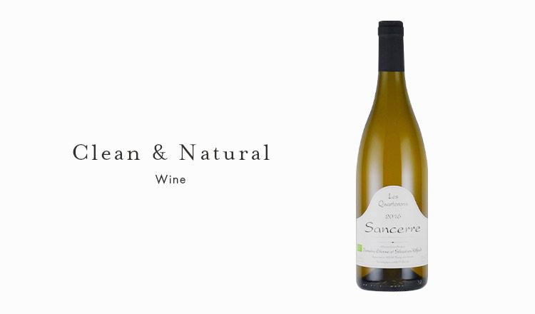 Clean&Natural Wine -自然な農法で作られたワイン-