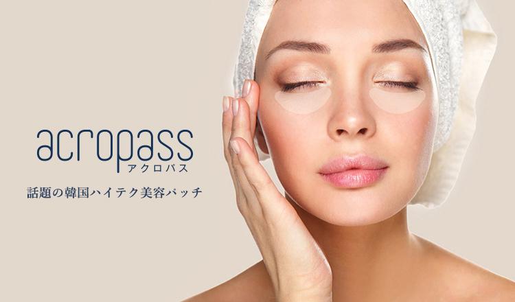 ACROPASS-話題の韓国ハイテク美容パッチ-