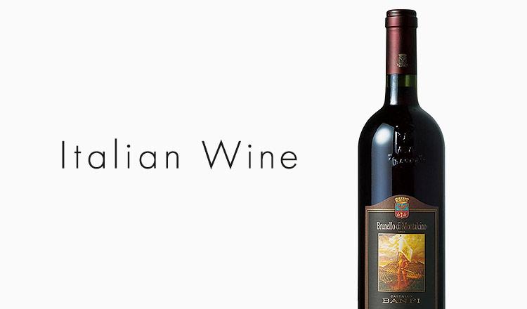 Italian Wine -冬に最適なエレガントなワイン特集-