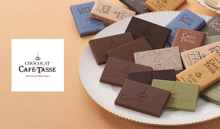 CAFE TASSE -コーヒーを引き立たせるチョコレート-