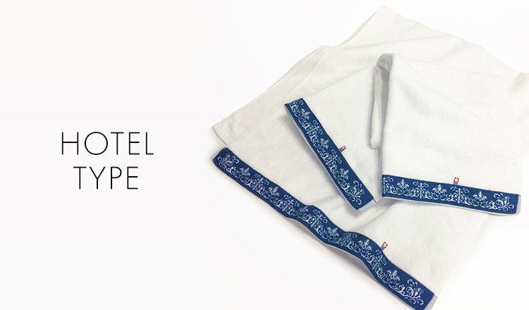 HOTEL TYPE-今治産タオルプレミアムホテル仕様-