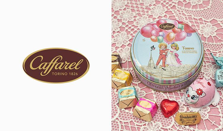 Caffarel-190年以上の歴史あるイタリア・トリノのチョコレート-