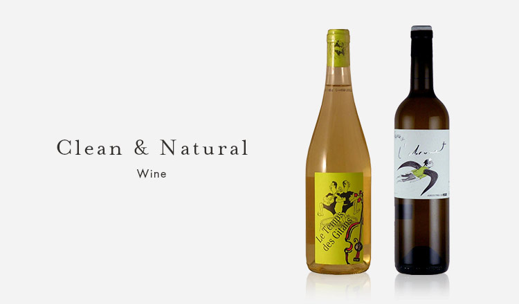 Clean&Natural Wine-コスパ抜群!世界の自然派ワイン-