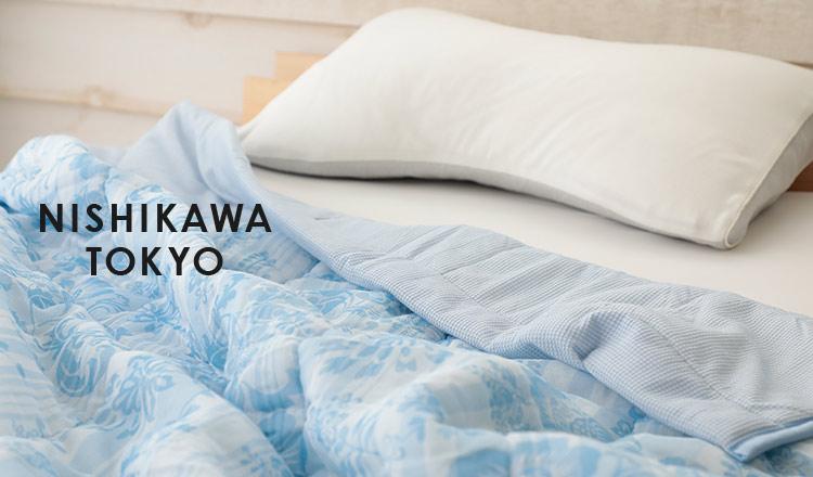 NISHIKAWA TOKYO -衛生寝具&ひんやり寝具先取り特集-