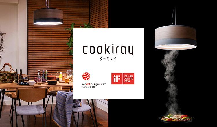 COOKIRAY -空気を清浄するダイニング照明-
