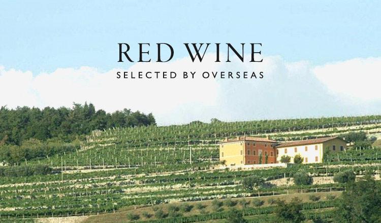 しっかり飲みたい 飲み応えのある赤ワイン特集 SELECTED BY OVERSEAS
