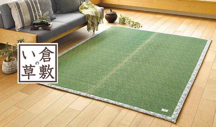 抗菌・消臭・湿度調整 -倉敷のい草-