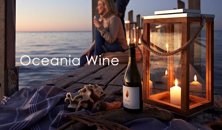 Oceania Wine -豊かな大地が産み出す高品質ワイン-