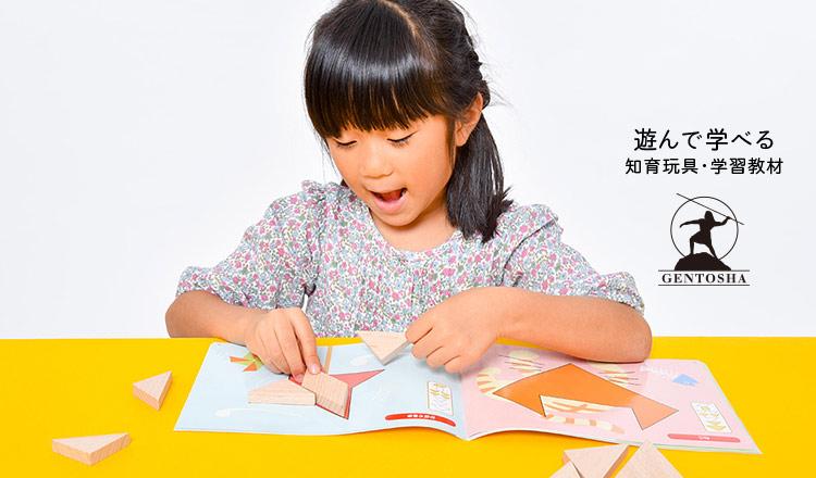 遊んで学べる知育玩具・学習教材 -幻冬舎-
