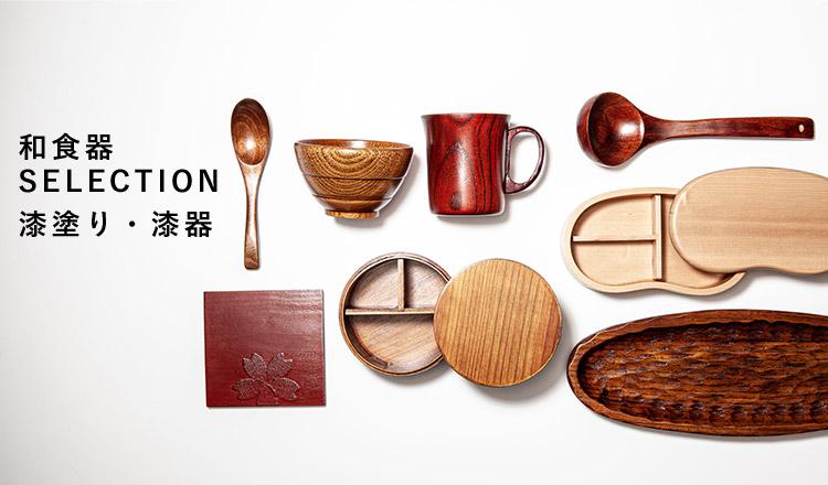 和食器 SELECTION -漆塗り・漆器-