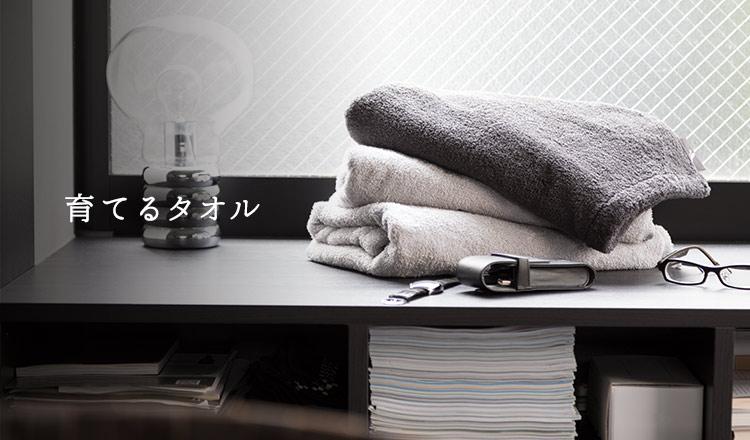 育てるタオル