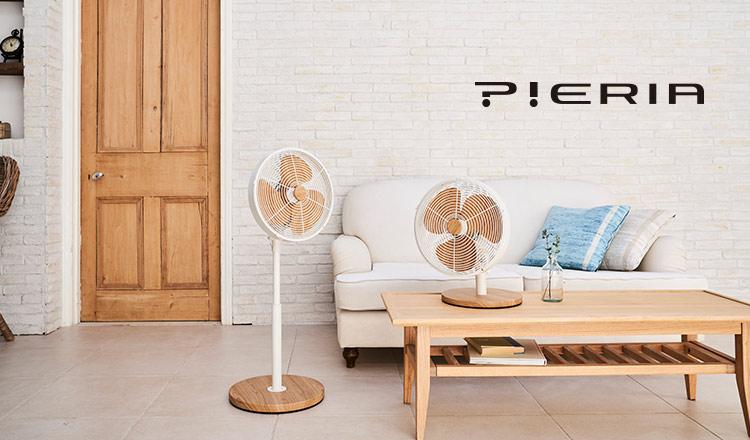 PIERIA  -お家時間を快適に・楽しく-