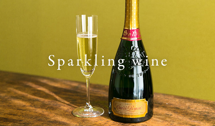 Sparkling Wine Selection -乾杯の一杯に-