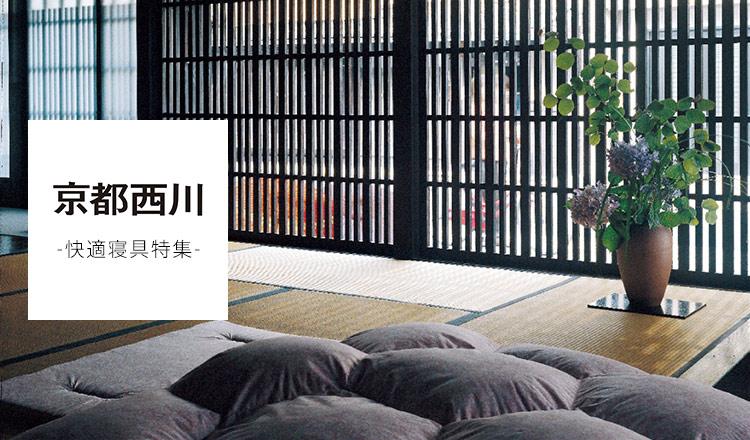 NISHIKAWA -KYOTO- 快適寝具特集