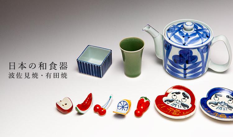 日本の和食器 -波佐見焼・有田焼-