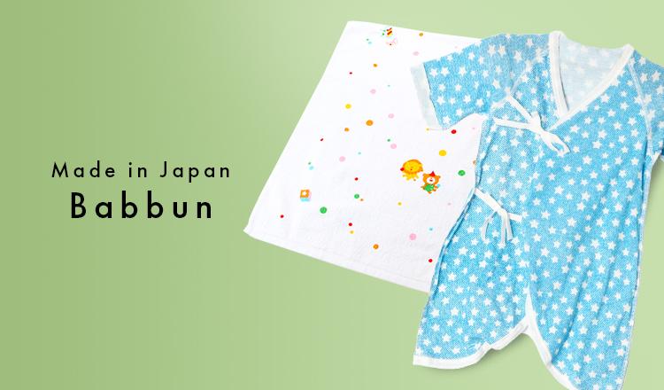 Made in Japan  : Babbun