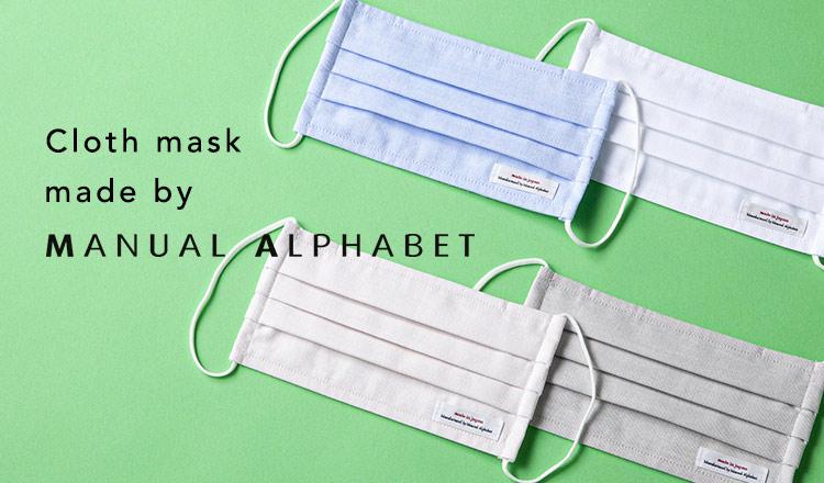 Cloth mask made by MANUAL ALPHABET