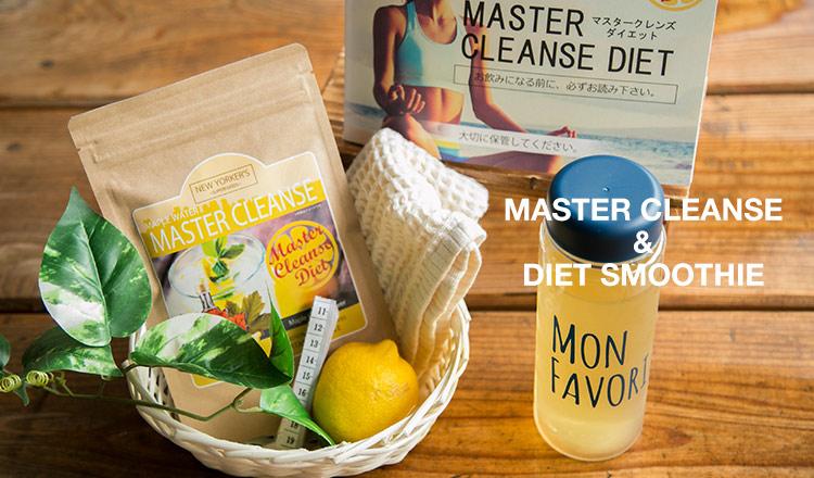 美味しくキレイ痩せ MASTER CLEANSE & DIET SMOOTHIE