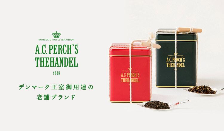 デンマーク王室御用達の老舗ブランド -A.C.PERCH'S