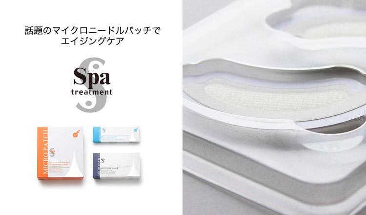 話題のマイクロニードルでエイジングケア Spa treatment iマイクロパッチ