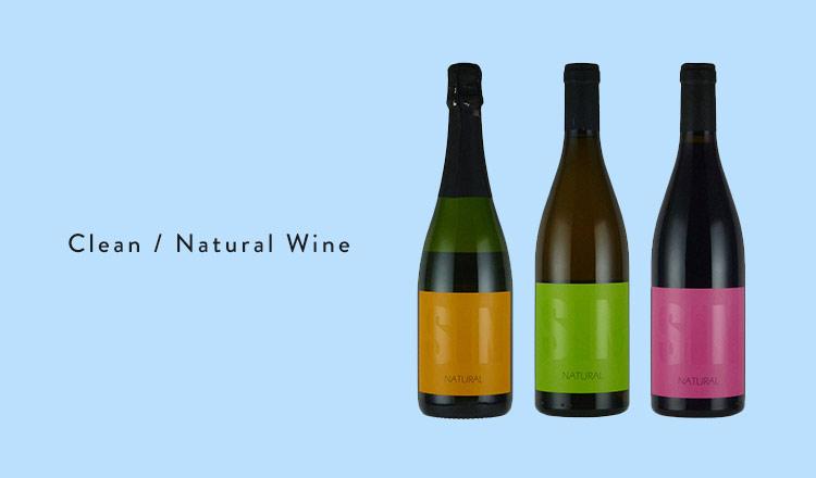 Clean / Natural Wine -クール便でお届け!コスパ抜群の自然派ワイン-