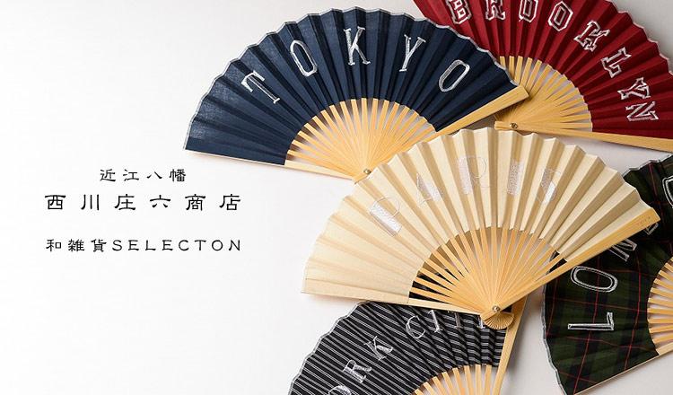 近江八幡 西川庄六商店 和雑貨セレクション