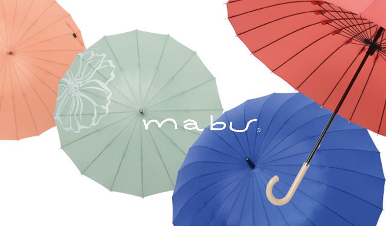 MABU -日陰のように涼しく !