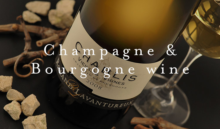 Champagne / Bourgogne wine -特別な日に飲みたいハイクラスワイン-