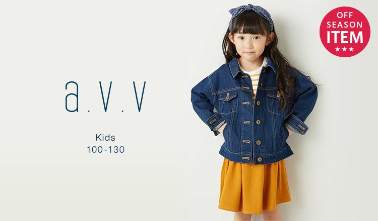 a.v.v Kids - OFF SEASON SIZE 100-130 -