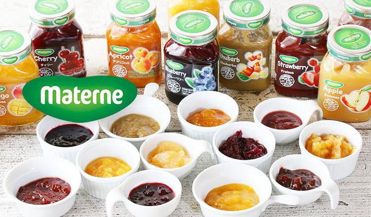 しっかり果実&低糖度のコンポート -MATERNE-