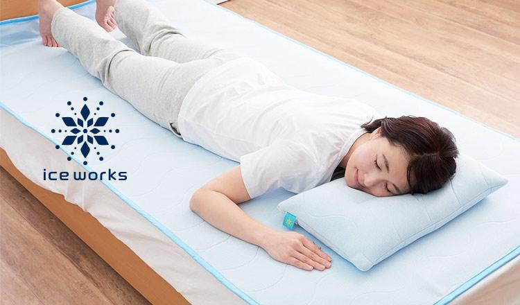 ICE WORKS -ワンランク上の冷感寝具-