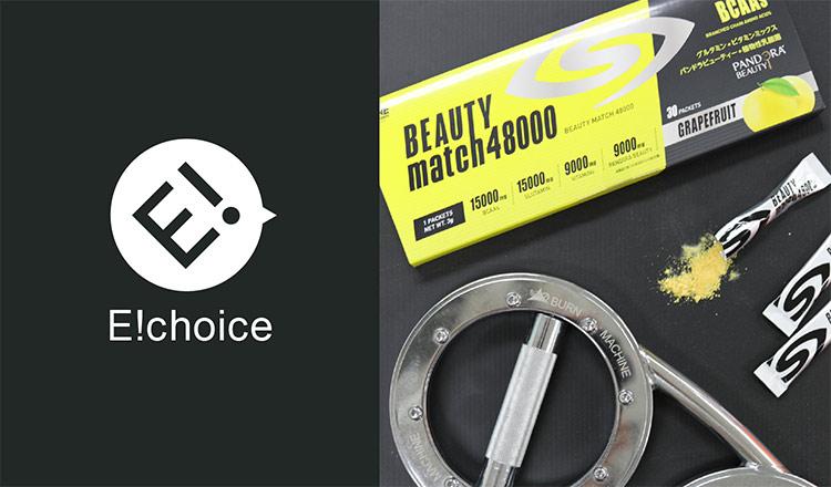 E!Choice -美容と健康を助けるサプリメント/スムージー-